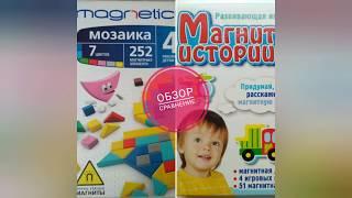 Видеообзор. Магнитные мозаики. Magneticus. Магнитные истории.