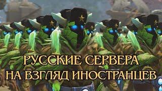 Русские Сервера DotA 2 На Взгляд Иностранцев