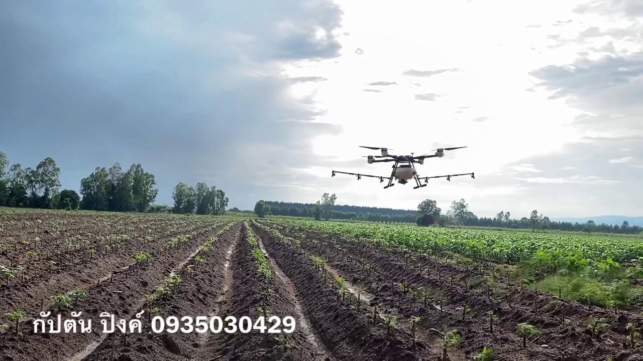 โดรนเพื่อการเกษตร ส่งถึงบ้านสอนจนกว่าจะบินเป็น