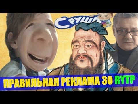 ПРАВИЛЬНАЯ РЕКЛАМА 30 RYTP / ПУП