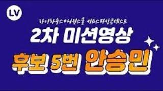 [시원스쿨 어린이영어] 키즈 스피킹 컨테스트 후보 5번!✔️