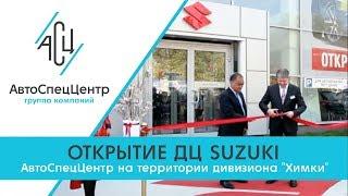 Открытие дилерского центра АвтоСпецЦентр Suzuki