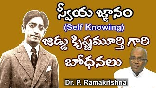 Jiddu Krishnamurti Speech in Telugu by Dr P Ramakrishna  а°ёа±Ќа°µа±Ђа°Ї а°ња±Ќа°ћа°ѕа°Ёа°'  self knowing  CM TV News