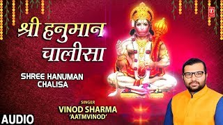 श्री हनुमान चालीसा Shree Hanuman Chalisa I VINOD SHARMA 'AATMVINOD' I Full Audio Song
