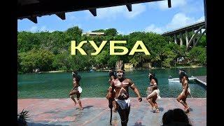Активный отдых на Кубе. Варадеро. Follow me - Cuba. (18+)