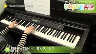 素晴らしき日々へ「あぐり」より / 矢部 達哉 : ピアノ(ソロ) / 初級
