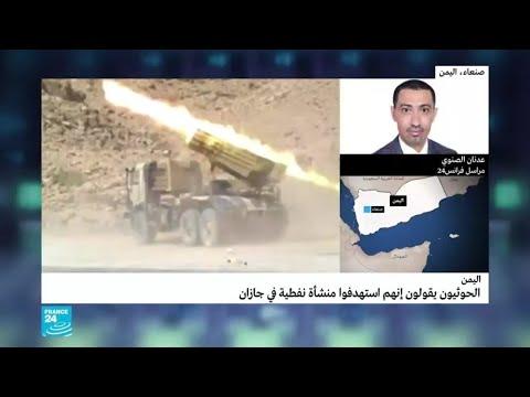التحالف يعلن اعتراض صواريخ وطائرات مسيرة -متفجرة- أطلقها الحوثيون باتجاه السعودية  - نشر قبل 2 ساعة