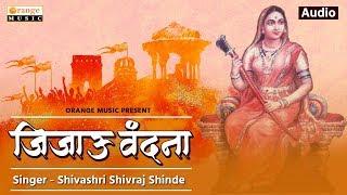 Jijau Vandana - जिजाऊ वंदना   Jijau Jayanti Song   Shivraj Shinde - Orange Music