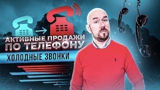 ПРОДАЖИ ПО ТЕЛЕФОНУ МАСТЕР-КЛАСС Сергея Филиппова Vertex(, 2011-12-23T20:45:17.000Z)