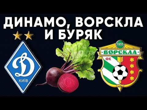 Динамо Киев - Ворскла / Буряк, расизм, Франков / Новости футбола Украина