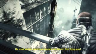 Crysis 2 -- Пророк