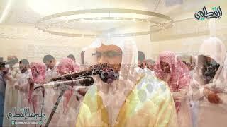 تلاوة للشيخ ناصر القطامي من سورة ص | تهجد ليلة 24 رمضان 1439