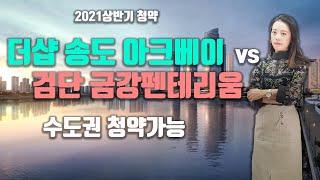 더샵 송도 아크베이VS검단 금강펜테리움-수도권청약가능-…