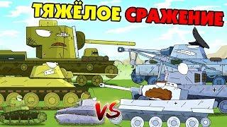 Тяжёлое сражение - Мультики про танки