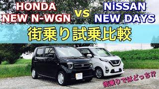 ホンダ 新型 N-WGN vs ニッサン 新型 デイズハイウェイスター 実車 街乗り試乗比較してきたよ!デイズに〇〇があれば・・・。HONDA NEW N-WGN vs NISSAN NEW DAYS