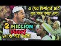 Bangla Waz Hafizur Rahman 2014 video