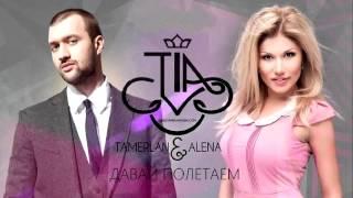 Download Тамерлан и Алена - Давай полетаем (Dj Maxim Project & DJ VALERA BELYAEV Remix) Mp3 and Videos