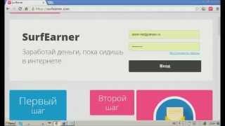 SurfEarner Как заработать деньги на браузере Google Chrome, Opera 19+, Orbitum, Amigo или Яндекс?