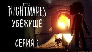 Little Nightmares - DLC Убежище / The Hideaway - Прохождение игры на русском [#1]