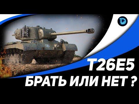 T26E5 прем танк за боны   Стрим КОРМ2 World Of Tanks