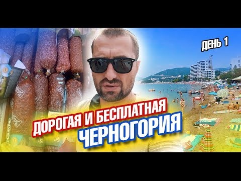 Сколько стоит отдых в Черногории? Черногория своим ходом. Цены и бесплатный алкоголь. Будва влог