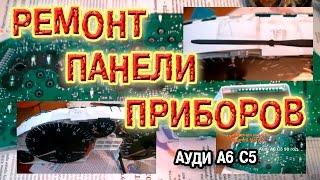 Disassemble va qopqoq ta'mirlash uchun qanday ta'mirlash, vosita panelini Audi A6 C5 (Magneti Marelli) -