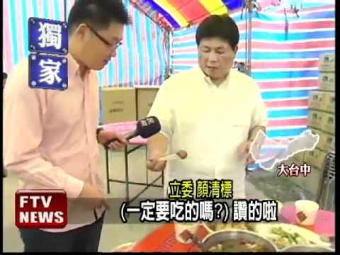 顏清標總部伙食 7旬廚娘包辦-民視新聞