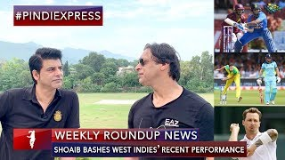 Shoaib Akhtar | England's Embarrassing Loss | India vs West Indies | Weekly Roundup