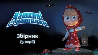 Машкині страшилки: 🎃 Збірник (5 серій) Masha and the bear