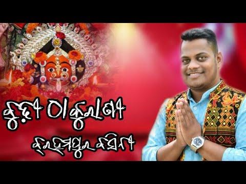 Budhi thakurani brahmapur basini{Late kedar panigrahy}song