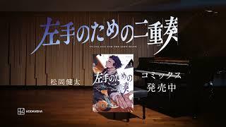 『左手のための二重奏』TVCM(出演:角野隼斗さん NA:櫻井孝宏さん)