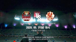 2020시즌 홈 개막전! FC서울 v 광주 (20200…