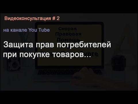 Видеоконсультация №2 по защите прав потребителей в СПб. Бесплатная юридическая консультация в СПб.