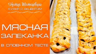 Мясная запеканка [Кухня с акцентом] от Натии Шаташвили