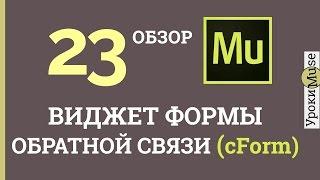 Adobe Muse уроки | 23. Создание формы обратной связи (cForm 2.0)(, 2016-01-27T07:39:54.000Z)