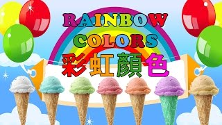 Learn Rainbow Colors in Mandarin Chinese! 兒童彩虹顏色學習 | 中文