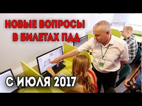 НОВЫЕ ВОПРОСЫ В БИЛЕТАХ ПДД РФ  С  ИЮЛЯ 2017 ГОДА
