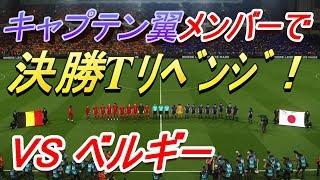 キャプテン翼 CaptainTsubasa ウイニングイレブン2018 久しぶりのこの企画!! 悔しいので翼でリベンジだ!! ワールドカップ2018 ロシア大会...