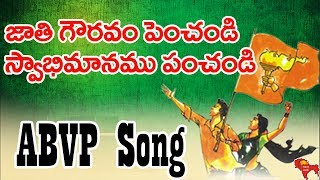Most Popular ABVP Song in telugu | Jati Gowravam Penchandi | జాతి గౌరవం పెంచండి | Akhanda Bharath