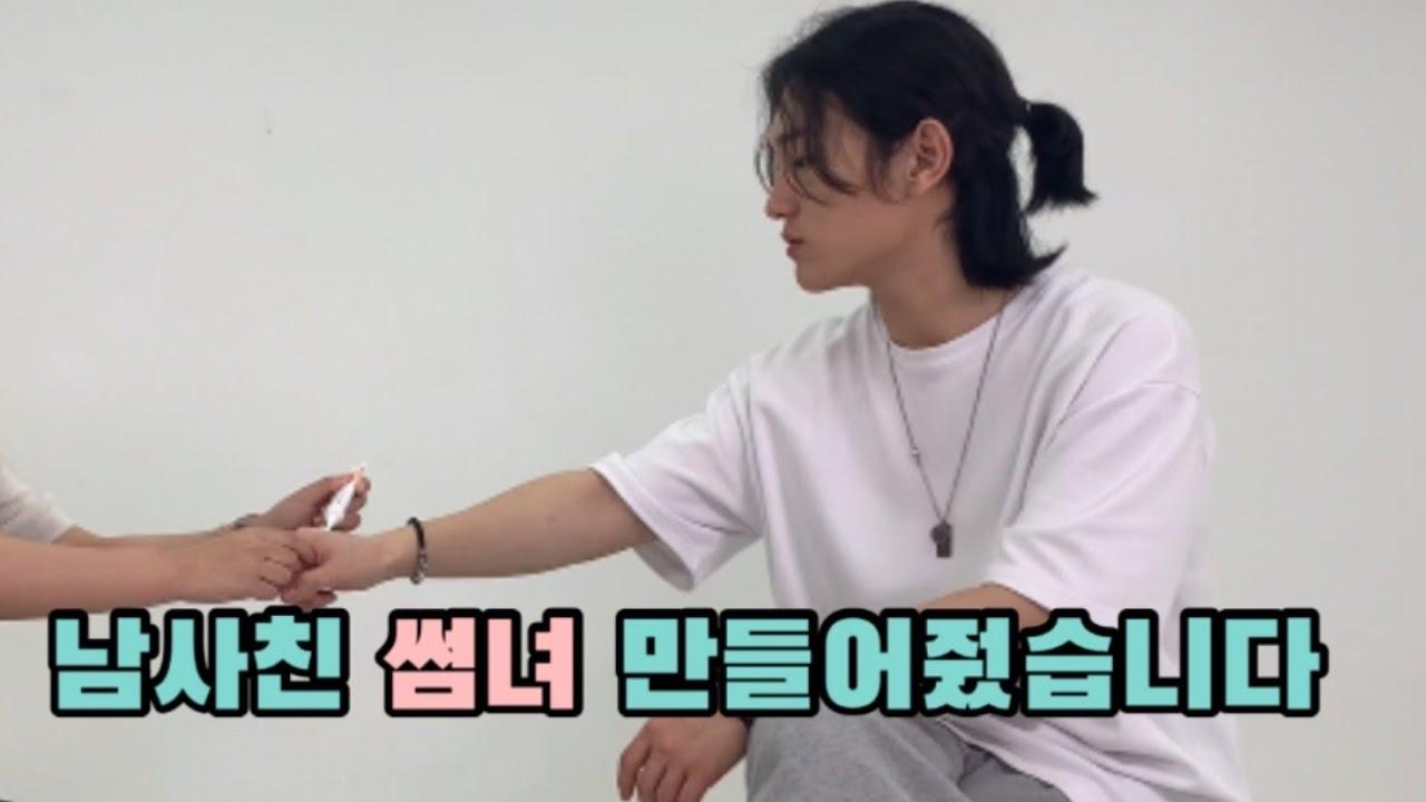 남사친 썸녀 만들기 대작전 (feat. 애크논크림)