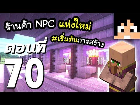มายคราฟ 1.16: สร้างร้านค้า NPC แห่งใหม่ #70   Minecraft เอาชีวิตรอดมายคราฟ