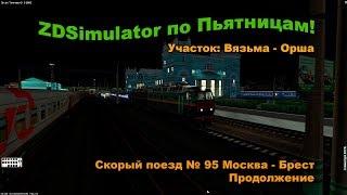 Фото Zdsimulator по Пьятницам Скорый поезд № 95 Москва - Брест Продолжение