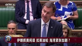 [今日关注]20190723 预告片  CCTV中文国际