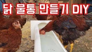 닭 물통 만들기 (PVC파이프 DIY)