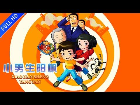 《小男生阳帆》第一季 Little boy