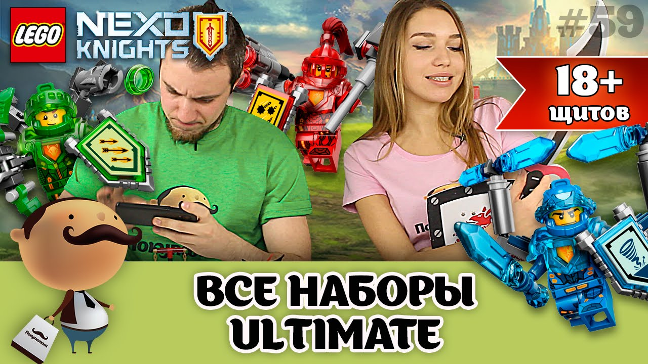 LEGO Nexo Knights Ultimate [Абсолютная сила] - все наборы и все щиты