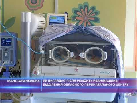 Як виглядає після ремонту реанімаційне відділення обласного перинатального центру