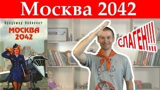 "Владимир Войнович ""Москва 2042"". Обзор книги."