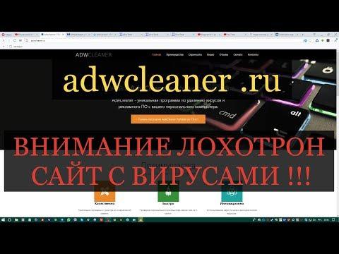 Adwcleaner.RU - ВИРУСЫ
