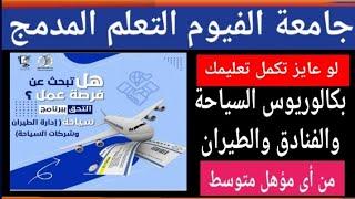 فتح التقديم بكلية السياحة والفنادق جامعة الفيوم للدبلومات والثانوية@مستر جمال طه